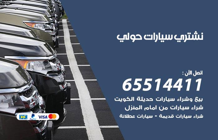 نشتري سيارات حولي / 65514411 / يشتري السيارات الجديدة والقديمة