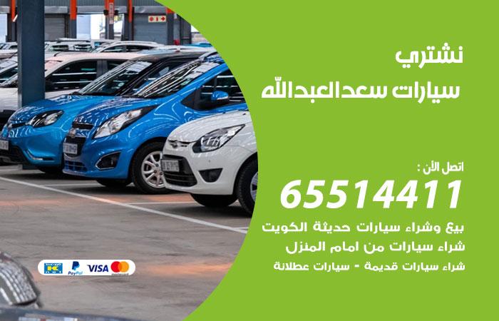 نشتري سيارات سعدالعبدالله / 65514411 / يشتري السيارات الجديدة والقديمة