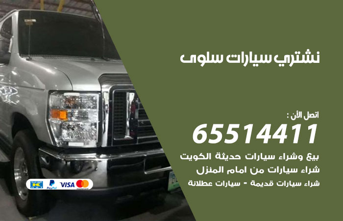 نشتري سيارات سلوى / 65514411 / يشتري السيارات الجديدة والقديمة