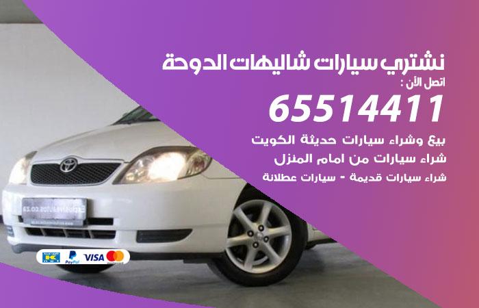 نشتري سيارات شاليهات الدوحة / 65514411 / يشتري السيارات الجديدة والقديمة