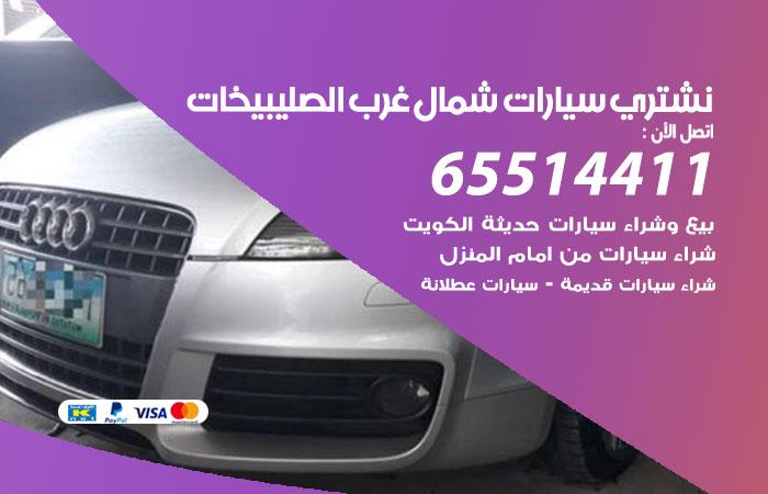 نشتري سيارات شمال غرب الصليبيخات / 65514411 / يشتري السيارات الجديدة والقديمة