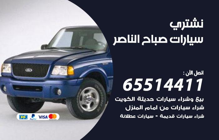 نشتري سيارات صباح الناصر / 65514411 / يشتري السيارات الجديدة والقديمة
