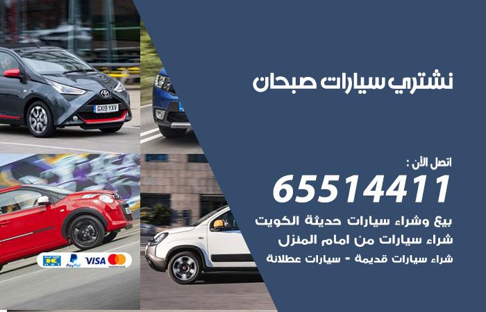نشتري سيارات صبحان / 65514411 / يشتري السيارات الجديدة والقديمة