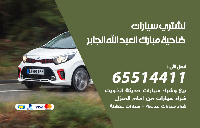 نشتري سيارات ضاحية مبارك العبد الله الجابر / 65514411 / يشتري السيارات الجديدة والقديمة