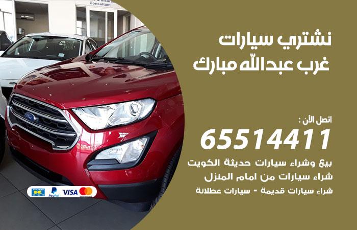 نشتري سيارات غرب عبدالله مبارك / 65514411 / يشتري السيارات الجديدة والقديمة