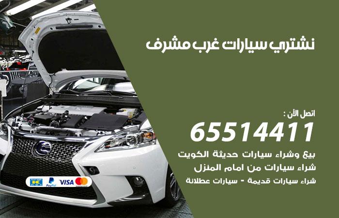 نشتري سيارات غرب مشرف / 65514411 / يشتري السيارات الجديدة والقديمة