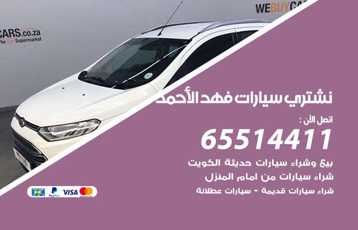 نشتري سيارات فهد الأحمد / 65514411 / يشتري السيارات الجديدة والقديمة