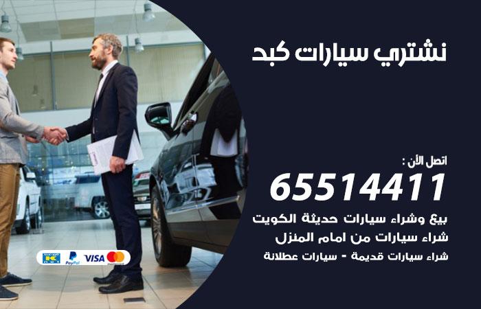 نشتري سيارات كبد / 65514411 / يشتري السيارات الجديدة والقديمة