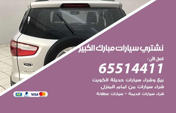 نشتري سيارات مبارك الكبير / 65514411 / يشتري السيارات الجديدة والقديمة