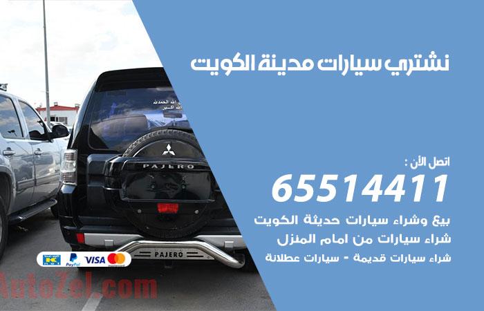 نشتري سيارات مدينة الكويت / 65514411 / يشتري السيارات الجديدة والقديمة