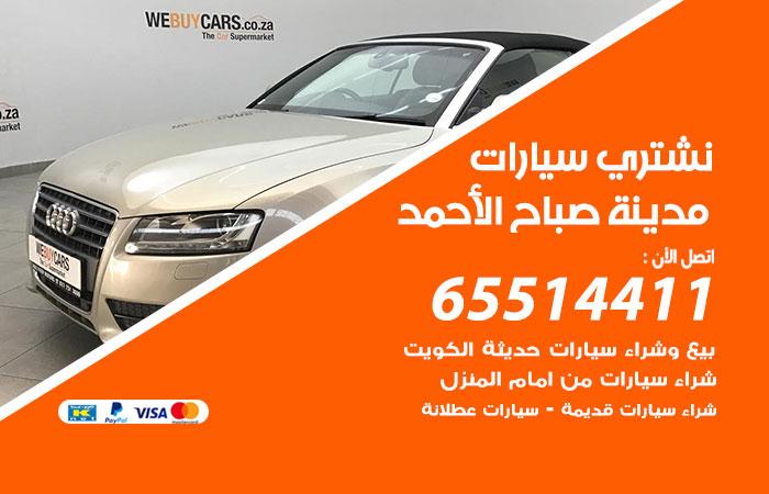 نشتري سيارات مدينة صباح الأحمد / 65514411 / يشتري السيارات الجديدة والقديمة