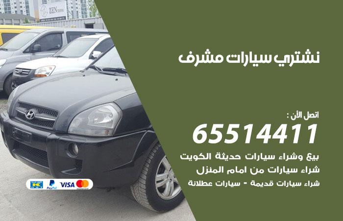 نشتري سيارات مشرف / 65514411 / يشتري السيارات الجديدة والقديمة