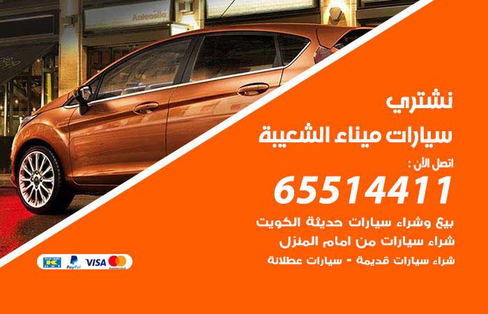 نشتري سيارات ميناء الشعيبة / 65514411 / يشتري السيارات الجديدة والقديمة