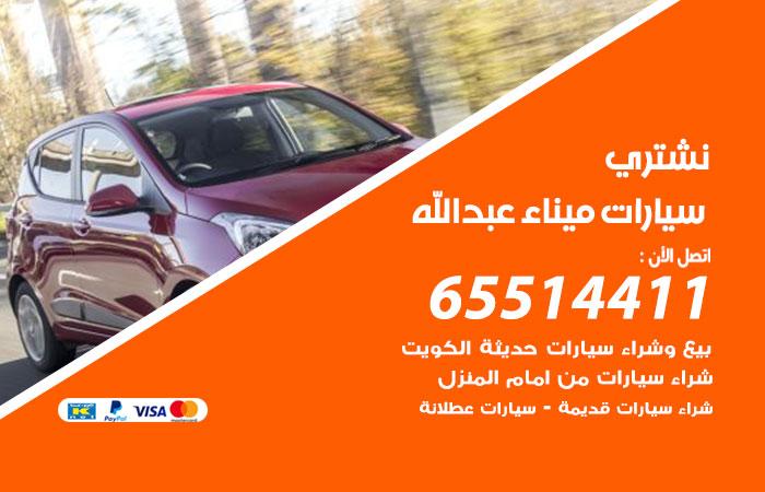 نشتري سيارات ميناء عبدالله / 65514411 / يشتري السيارات الجديدة والقديمة