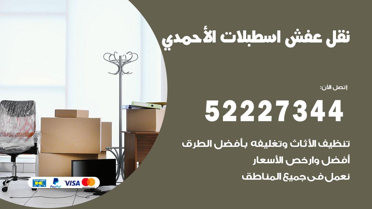 نقل عفش اسطبلات الأحمدي / 52227344 / فك نقل تركيب عفش أثاث اسطبلات الأحمدي