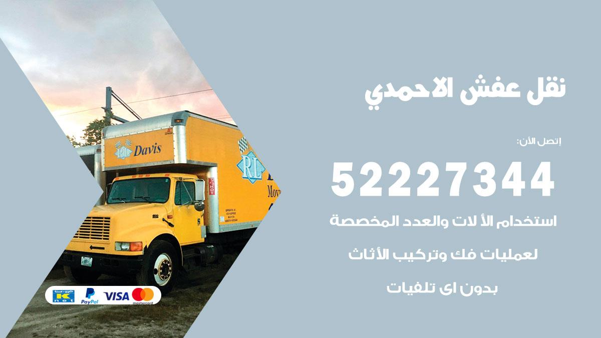 نقل عفش الاحمدي / 52227344 / فك نقل تركيب عفش أثاث الاحمدي