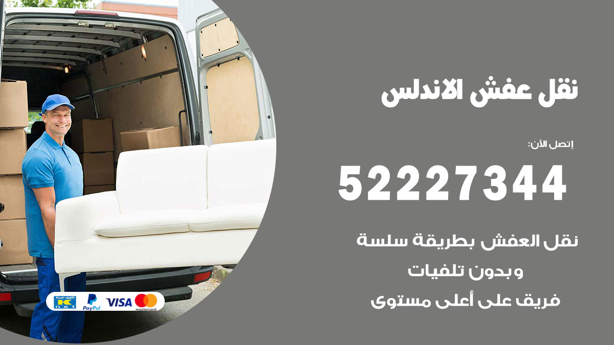 نقل عفش الاندلس/ 52227344 / فك نقل تركيب عفش أثاث الاندلس