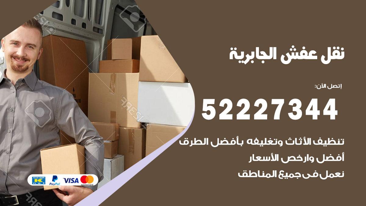 نقل عفش الجابرية / 52227344 / فك نقل تركيب عفش أثاث الجابرية