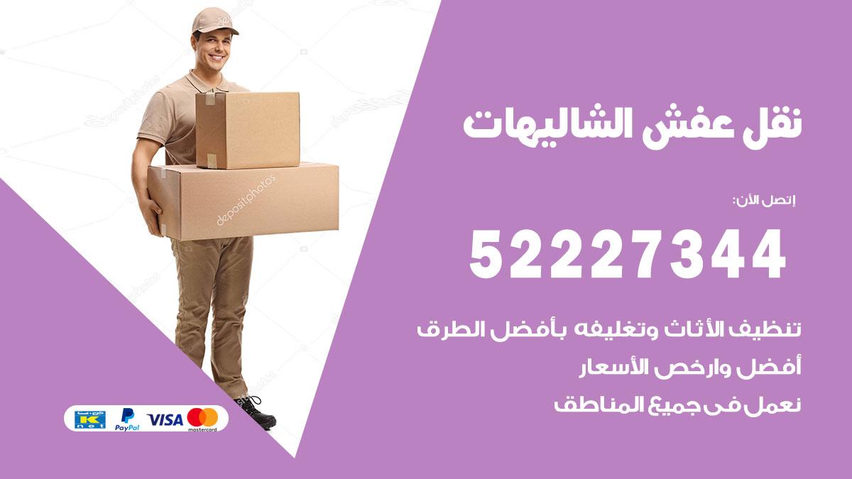 نقل عفش الشاليهات / 52227344 / فك نقل تركيب عفش أثاث الشاليهات
