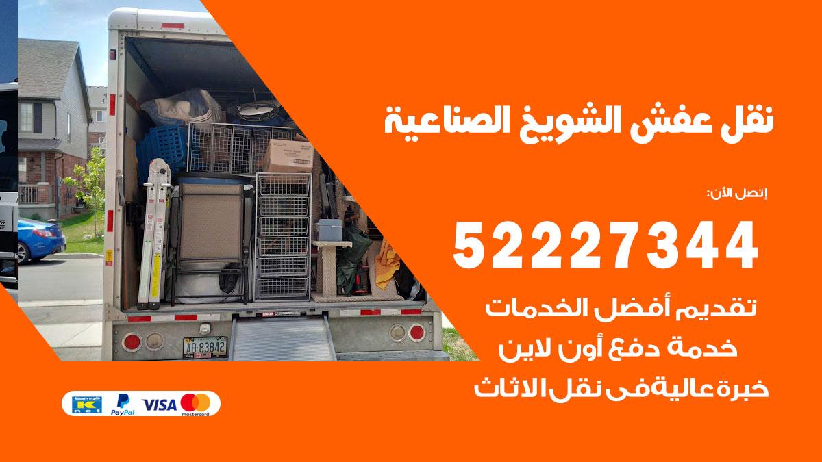 نقل عفش الشويخ الصناعية / 52227344 / فك نقل تركيب عفش أثاث الشويخ الصناعية