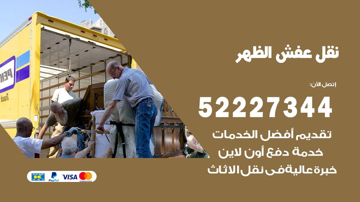 نقل عفش الظهر / 52227344 / فك نقل تركيب عفش أثاث الظهر