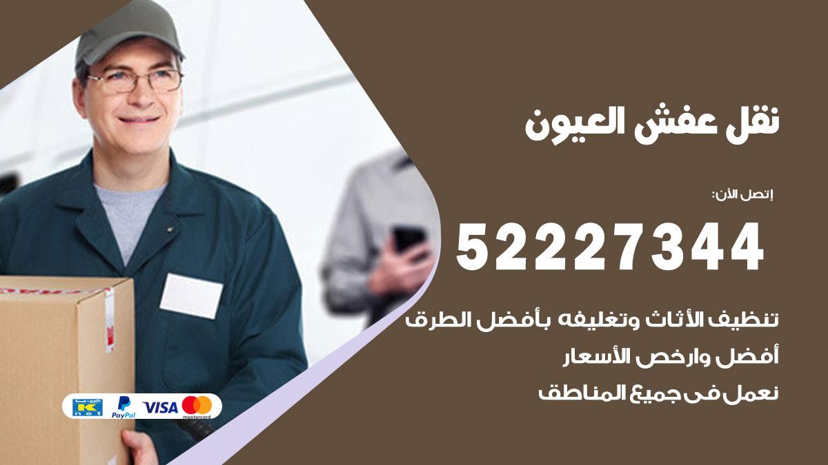 نقل عفش العيون / 52227344 / فك نقل تركيب عفش أثاث العيون