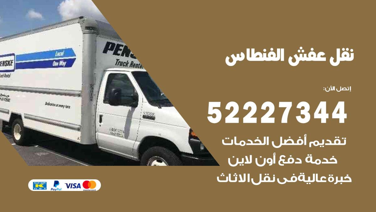 نقل عفش الفنطاس / 52227344 / فك نقل تركيب عفش أثاث الفنطاس