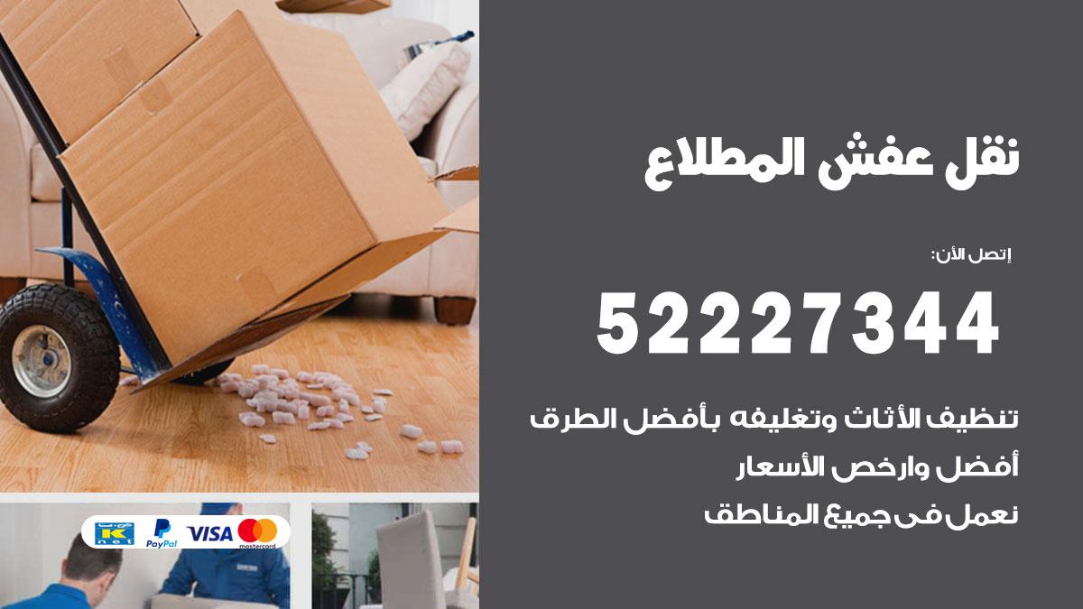 نقل عفش المطلاع / 52227344 / فك نقل تركيب عفش أثاث المطلاع