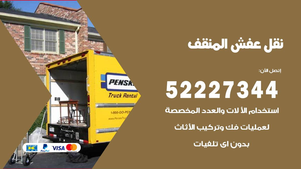 نقل عفش المنقف / 52227344 / فك نقل تركيب عفش أثاث المنقف