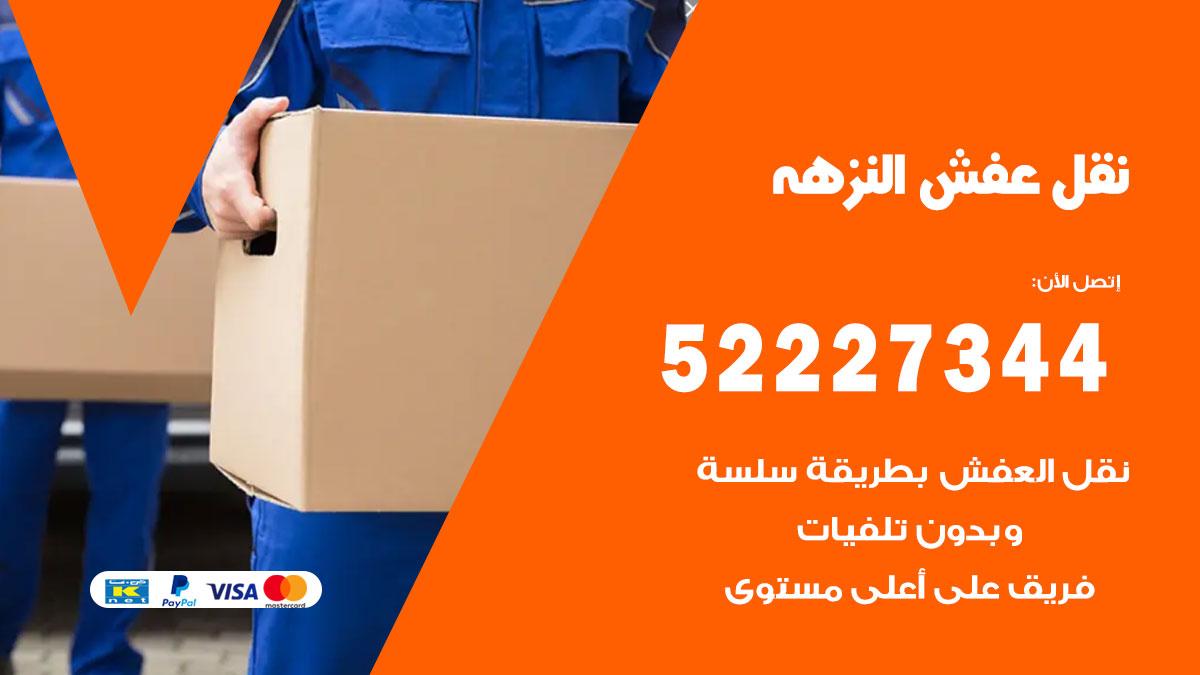 نقل عفش النزهة / 52227344 / فك نقل تركيب عفش أثاث النزهة