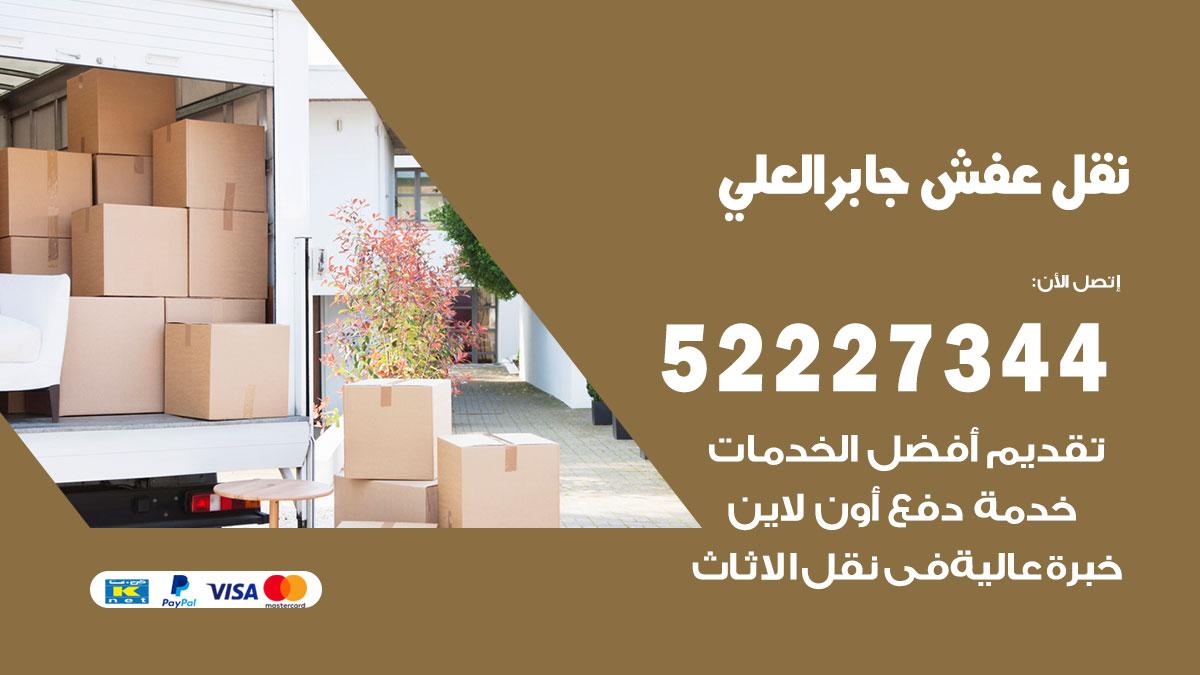 نقل عفش جابر العلي / 52227344 / فك نقل تركيب عفش أثاث جابر العلي