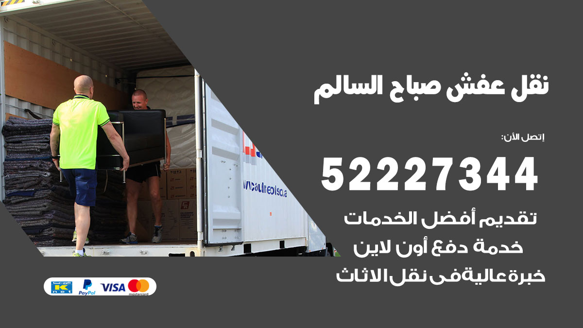 نقل عفش صباح السالم / 52227344 / فك نقل تركيب عفش أثاث صباح السالم