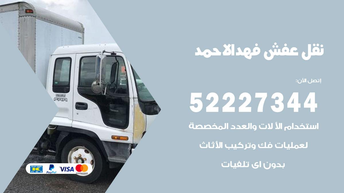 نقل عفش فهد الأحمد / 52227344 / فك نقل تركيب عفش أثاث فهد الأحمد