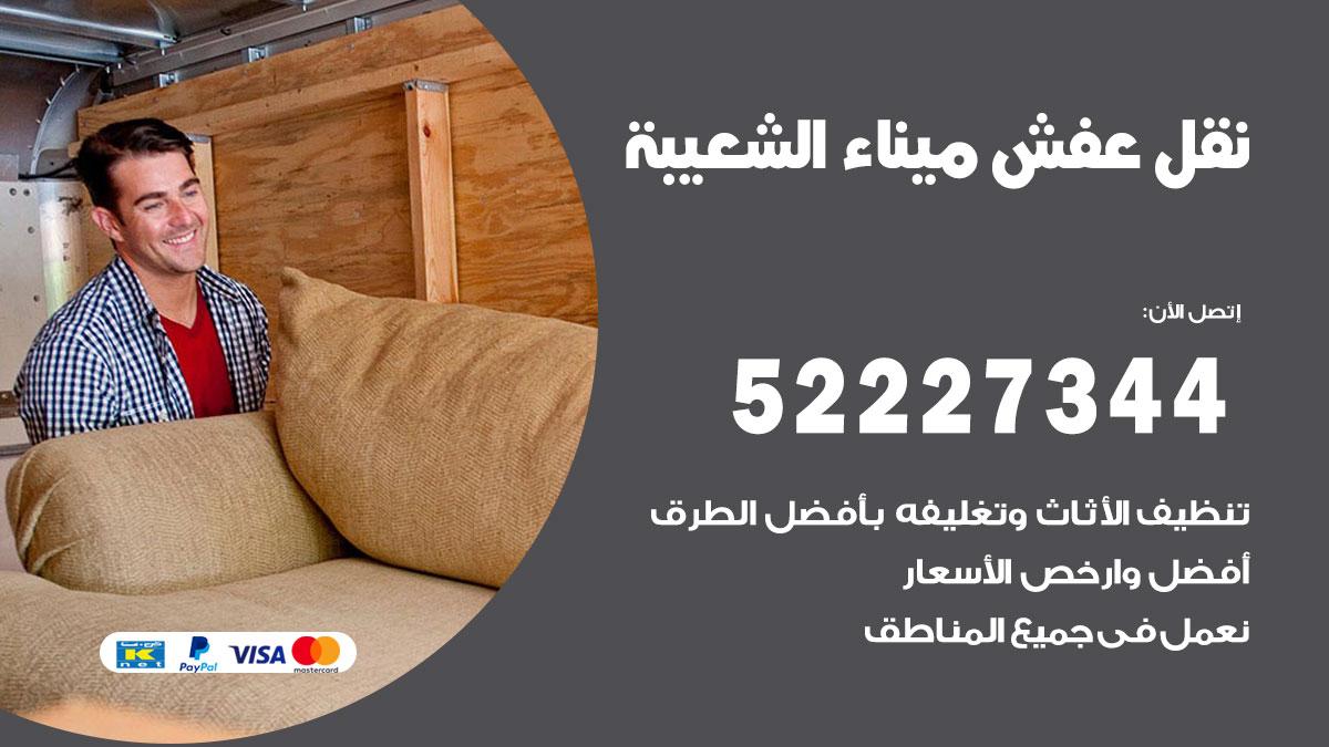 نقل عفش ميناء الشعيبة / 52227344 / فك نقل تركيب عفش أثاث ميناء الشعيبة