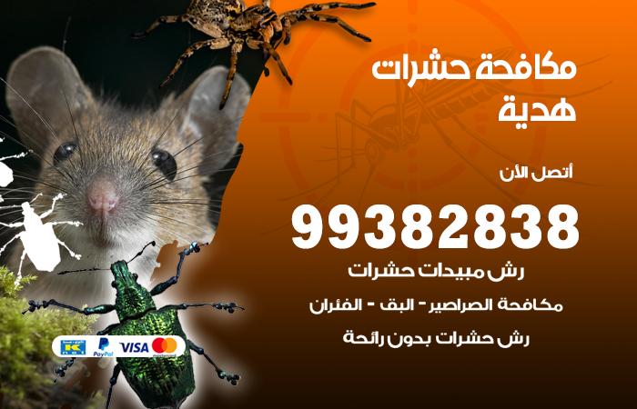 مكافحة حشرات هدية / 99382838 / أفضل شركة مكافحة حشرات في هدية