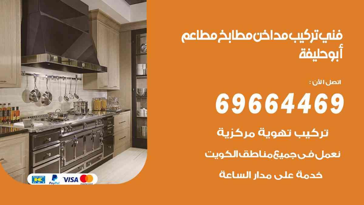 تركيب مداخن أبوحليفة / 69664469 / فني تركيب وغسيل مداخن مطاعم هود مطابخ الكويت