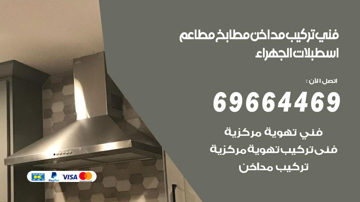 تركيب مداخن اسطبلات الجهراء / 69664469 / فني تركيب وغسيل مداخن مطاعم هود مطابخ الكويت