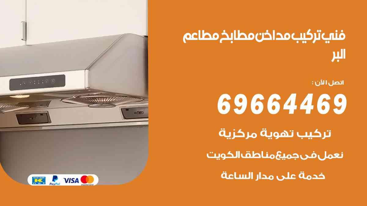 تركيب مداخن البر / 69664469 / فني تركيب وغسيل مداخن مطاعم هود مطابخ الكويت