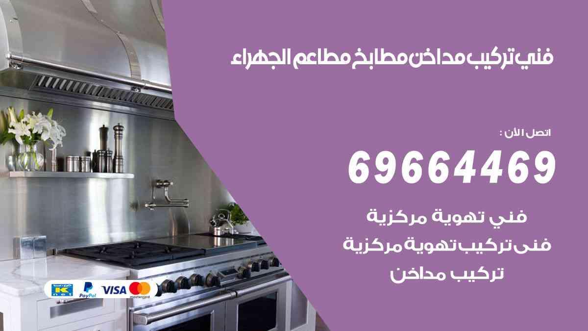 تركيب مداخن الجهراء / 69664469 / فني تركيب وغسيل مداخن مطاعم هود مطابخ الكويت