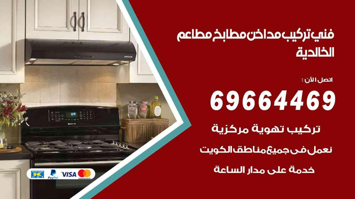 تركيب مداخن الخالدية / 69664469 / فني تركيب وغسيل مداخن مطاعم هود مطابخ الكويت