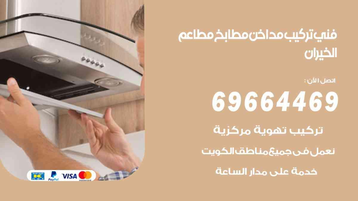 تركيب مداخن الخيران / 69664469 / فني تركيب وغسيل مداخن مطاعم هود مطابخ الكويت