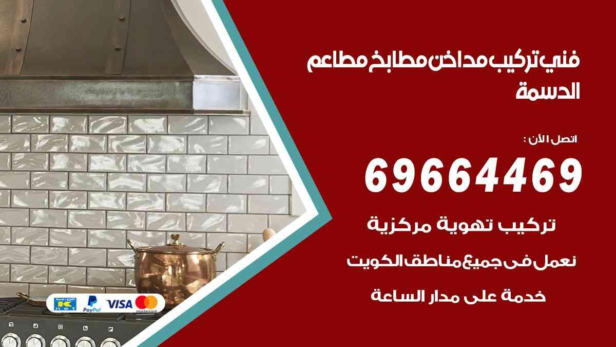تركيب مداخن الدسمة / 69664469 / فني تركيب وغسيل مداخن مطاعم هود مطابخ الكويت
