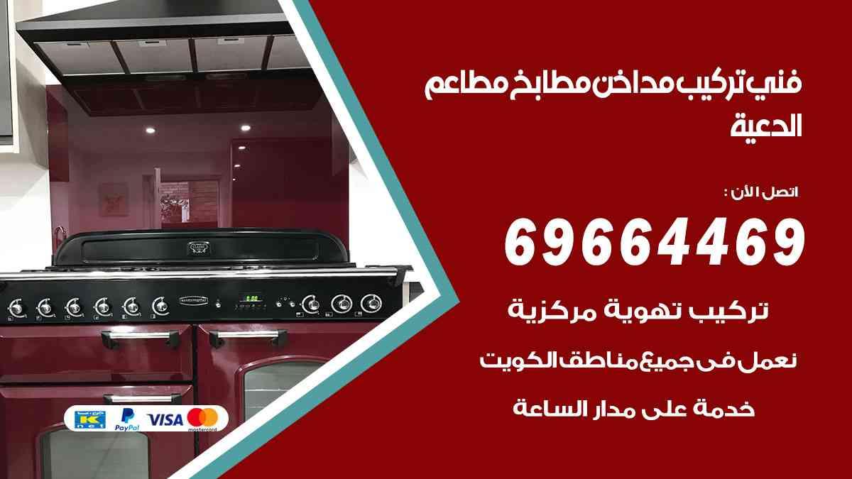 تركيب مداخن الدعية / 69664469 / فني تركيب وغسيل مداخن مطاعم هود مطابخ الكويت