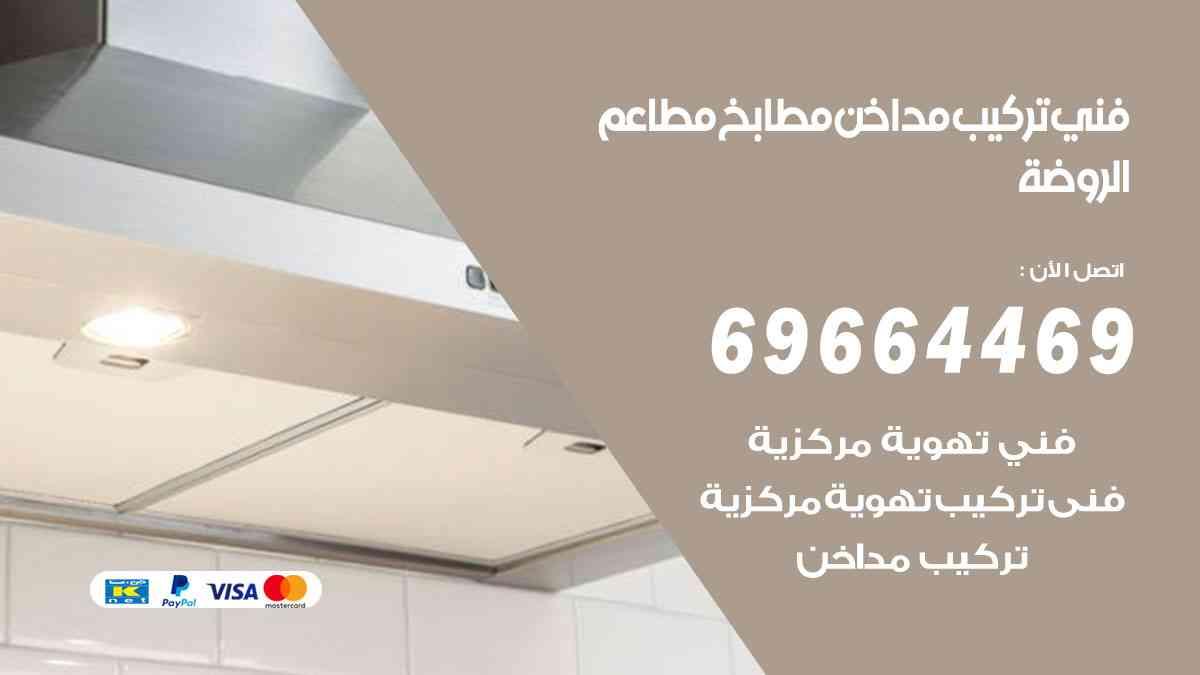 تركيب مداخن الروضة / 69664469 / فني تركيب وغسيل مداخن مطاعم هود مطابخ الكويت