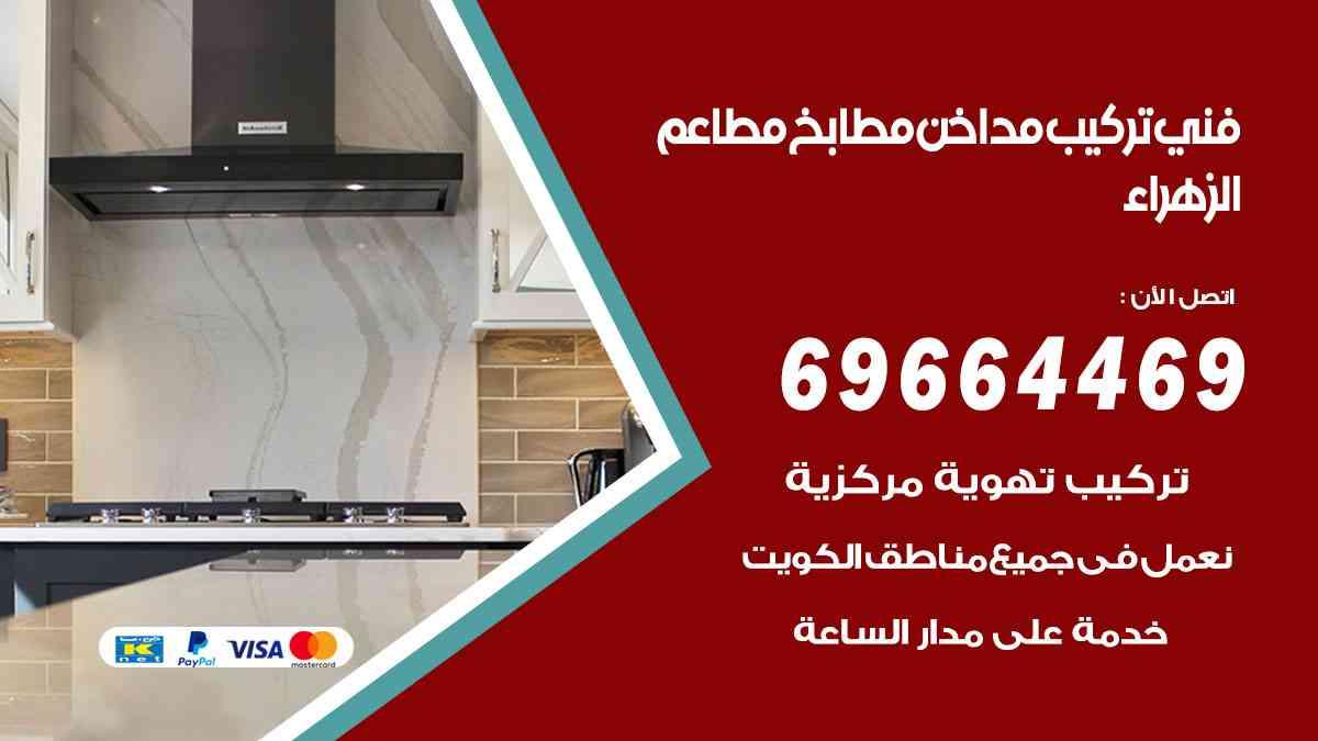 تركيب مداخن الزهراء / 69664469 / فني تركيب وغسيل مداخن مطاعم هود مطابخ الكويت