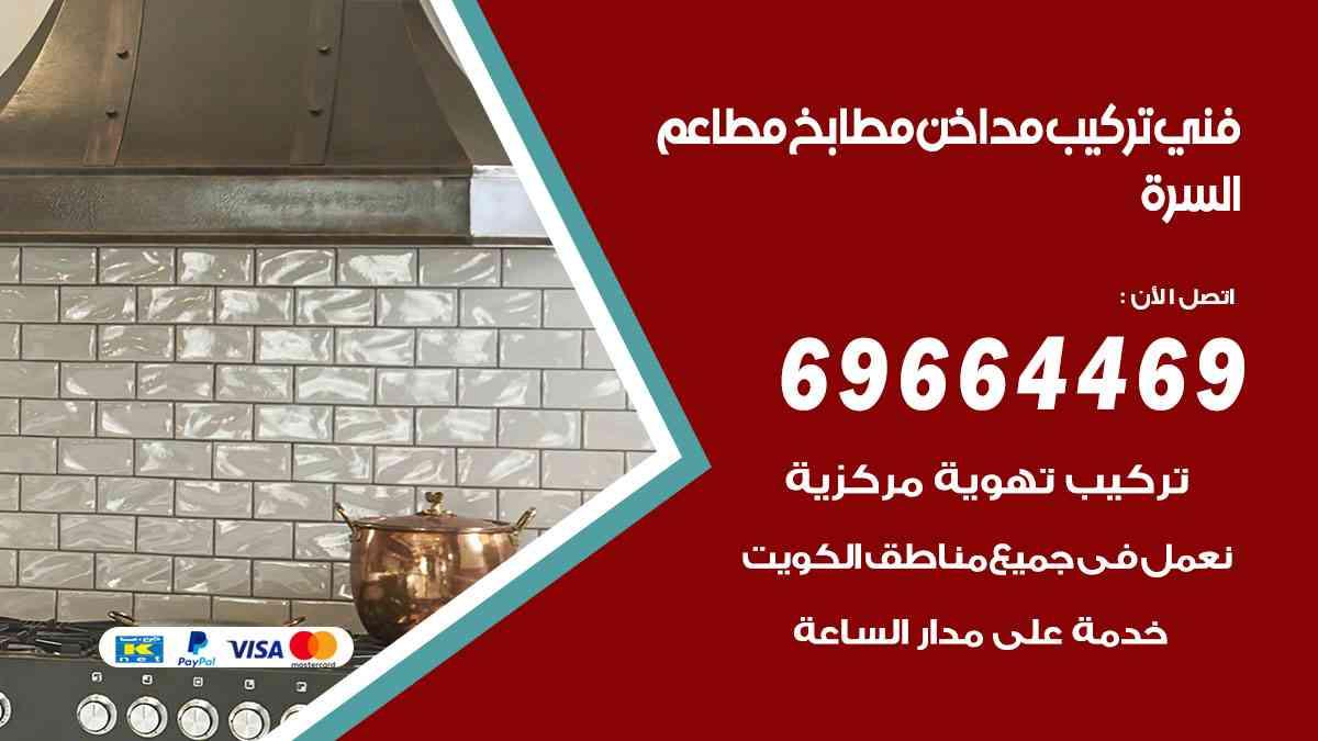 تركيب مداخن السرة / 69664469 / فني تركيب وغسيل مداخن مطاعم هود مطابخ الكويت