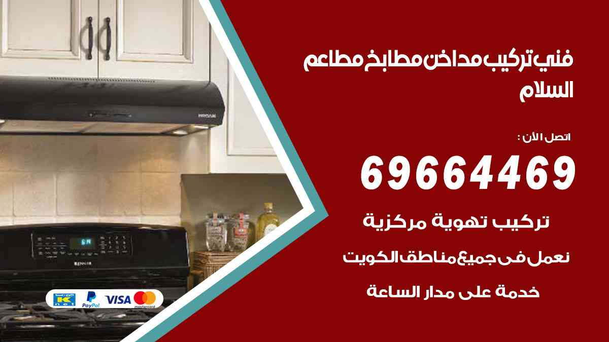 تركيب مداخن السلام / 69664469 / فني تركيب وغسيل مداخن مطاعم هود مطابخ الكويت
