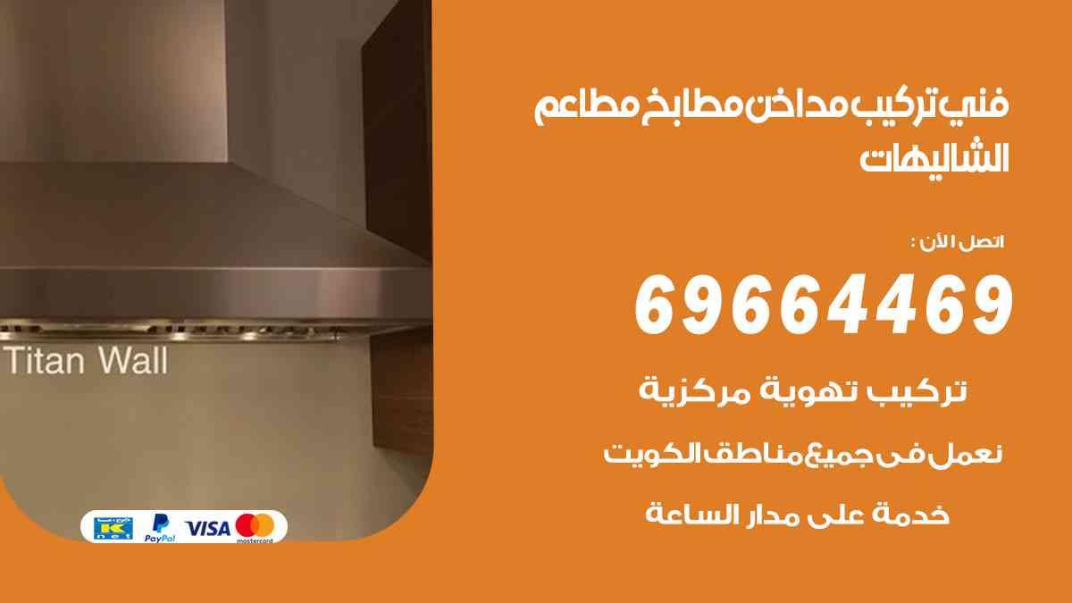 تركيب مداخن الشاليهات / 69664469 / فني تركيب وغسيل مداخن مطاعم هود مطابخ الكويت