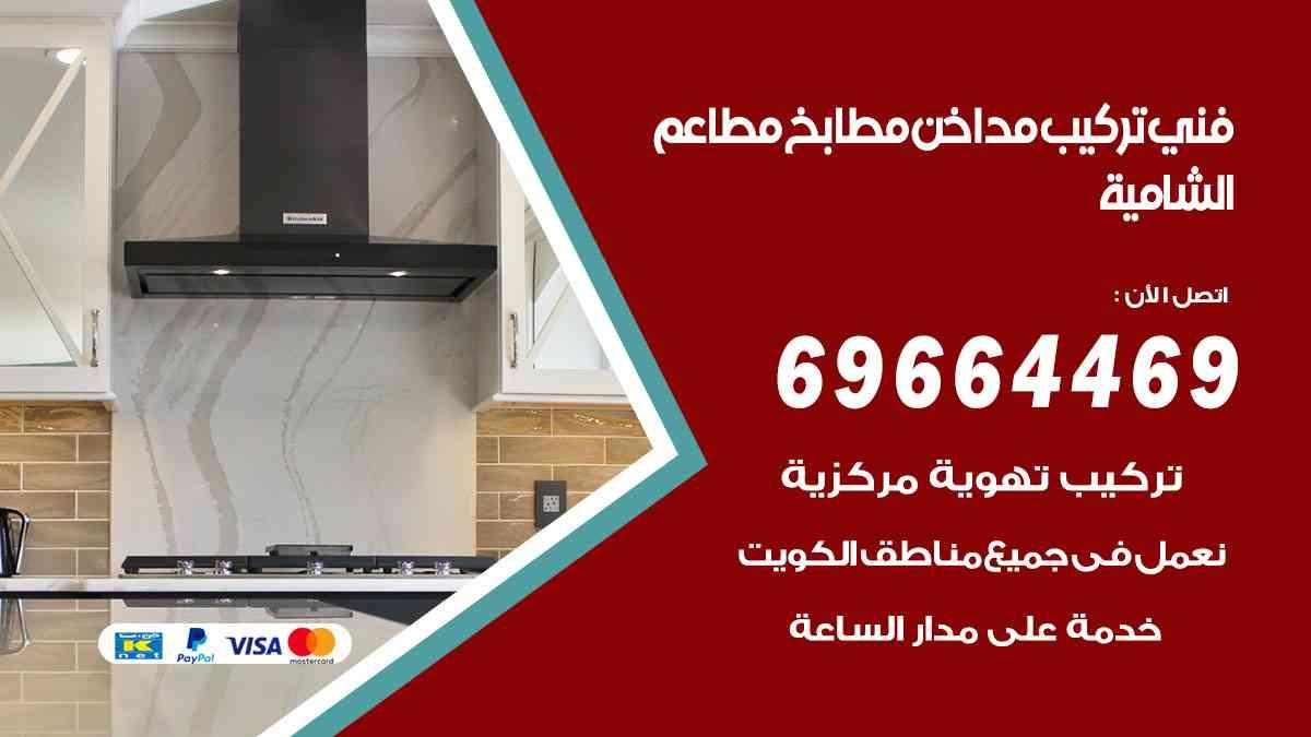 تركيب مداخن الشامية / 69664469 / فني تركيب وغسيل مداخن مطاعم هود مطابخ الكويت