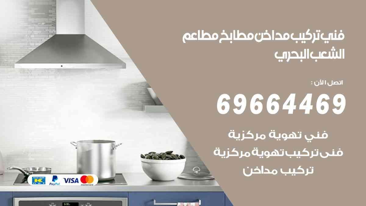 تركيب مداخن الشعب البحري / 69664469 / فني تركيب وغسيل مداخن مطاعم هود مطابخ الكويت